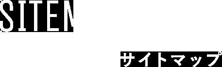 サイトマップ