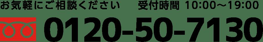 0120-50-7130